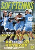 SOFT TENNIS MAGAZINE (ソフトテニス・マガジン) 2021年 10月号の本