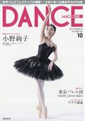 DANCE MAGAZINE (ダンスマガジン) 2021年 10月号の本