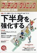 COACHING CLINIC (コーチング・クリニック) 2021年 10月号...の本