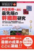 再生医療へ進む最先端の幹細胞研究の本