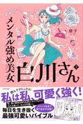 メンタル強め美女白川さん 2の本