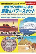 世界197ヵ国のふしぎな聖地&パワースポットの本