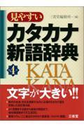 第4版 見やすいカタカナ新語辞典の本