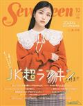SEVENTEEN (セブンティーン) 2021年 10月号の本