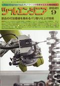 ツールエンジニア 2021年 09月号の本