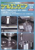 月刊ツールエンジニア別冊 機械加工現場を止めない保守・保全と工程管理のシステム化 2021年 09月号の本