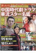 詳しくわかる中国時代劇・ドラマ&華流スター名鑑の本