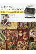 山本ゆりのおいしいレシピBOOKの本