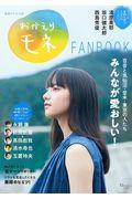 連続テレビ小説 おかえりモネFAN BOOKの本