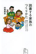 読書する家族のつくりかたの本
