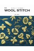 新装版 WOOL STITCHの本