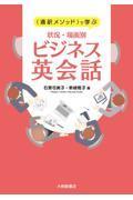 〈通訳メソッド〉で学ぶ状況・場面別ビジネス英会話の本