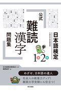 日本語検定公式「難読漢字」問題集1級2級の本