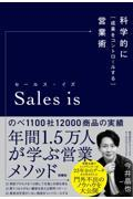 Sales isの本