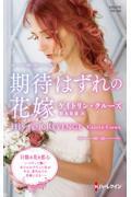 期待はずれの花嫁の本