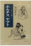 ホルチスヤマトの本