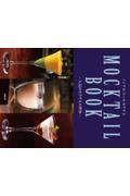 ノンアルコールカクテルMOCKTAIL BOOKの本
