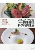 人気レストランの注目の調理機器科学的調理法の本