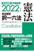 司法試験&予備試験完全整理択一六法 憲法 2022年版の本