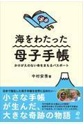 海をわたった母子手帳の本
