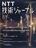 NTT技術ジャーナル 2021年 08月号の本