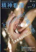 精神看護 2021年 09月号の本