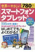 改訂2版 世界一やさしいスマートフォン&タブレットの本