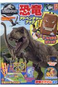 ジュラシック・ワールド恐竜アドベンチャーブックの本