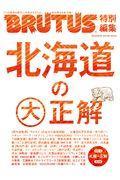 北海道の大正解の本