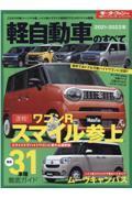軽自動車のすべて 2021ー2022年の本