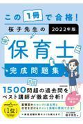 この1冊で合格!桜子先生の保育士完成問題集 2022年版の本