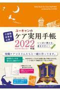 ユーキャンのケア実用手帳 2022年版の本