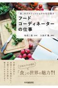 「食」のプロフェッショナルを目指すフードコーディネーターの仕事の本