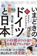 本音で対論!いまどきの「ドイツ」と「日本」の本