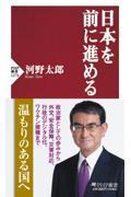 日本を前に進めるの本