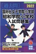 国府台女子学院小学部・昭和学院小学校入試問題集 2022の本