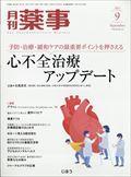 月刊 薬事 2021年 09月号の本