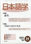 日本語学 2021年 09月号の本