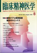 臨床精神医学 2021年 08月号の本