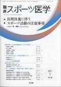 臨床スポーツ医学 2021年 09月号の本