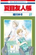 夏目友人帳 第27巻の本