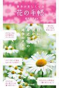 散歩が楽しくなる花の手帳の本