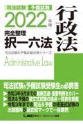 司法試験&予備試験完全整理択一六法 行政法 2022年版の本