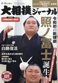 スポーツ報知大相撲ジャーナル 2021年 09月号の本