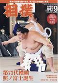 相撲 2021年 09月号の本