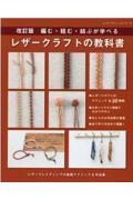 改訂版 編む・組む・結ぶが学べるレザークラフトの教科書の本