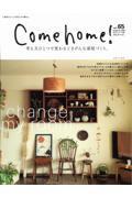 Come home! vol.65の本