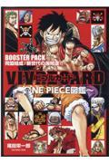 VIVRE CARD~ONE PIECE図鑑~BOOSTER PACK 同盟結成!新世代の海賊達!!の本
