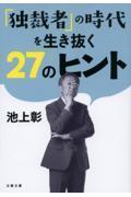 「独裁者」の時代を生き抜く27のヒントの本