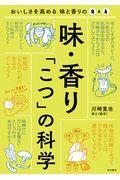 味・香り「こつ」の科学の本